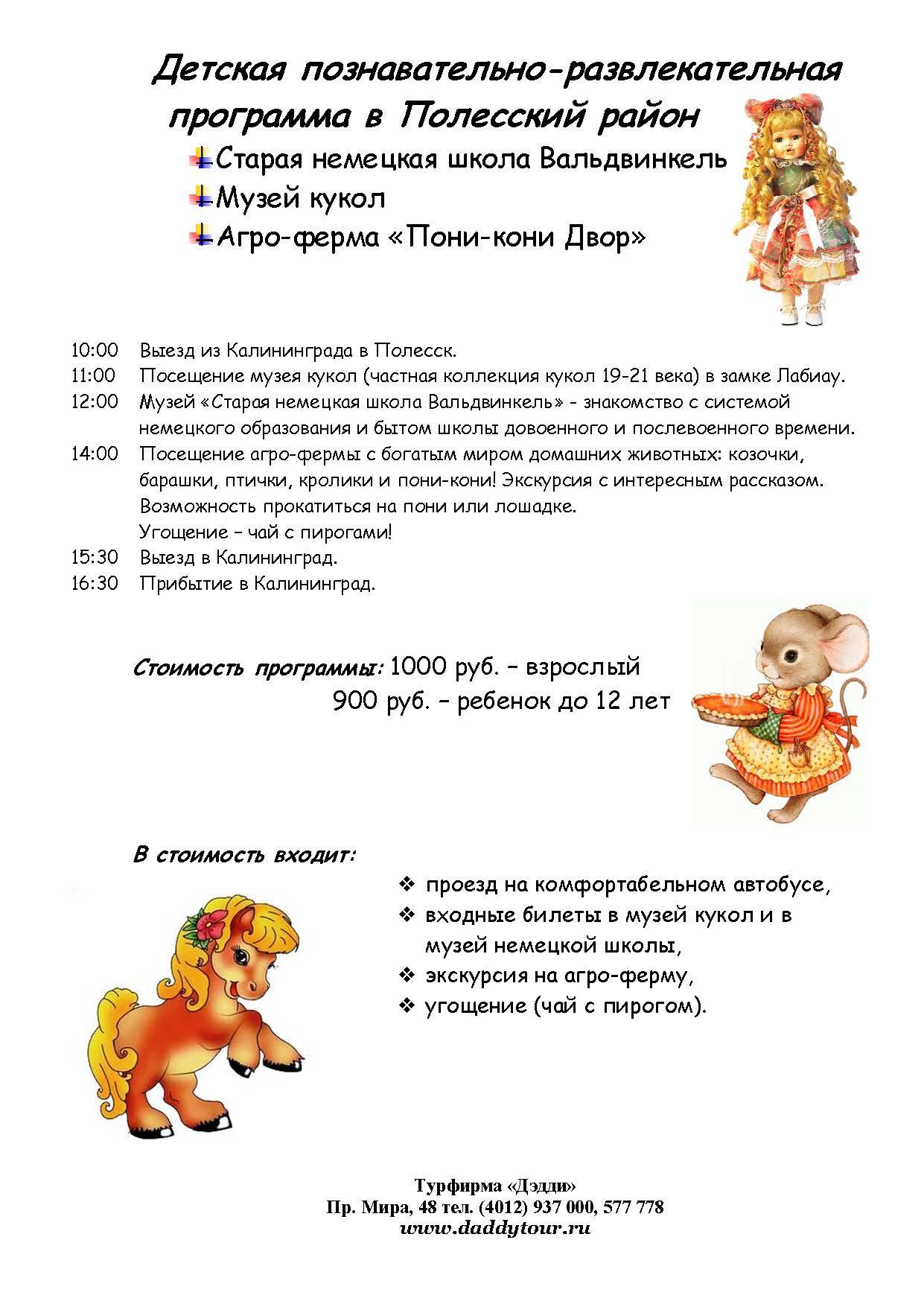 пони-кони (1)
